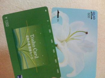 図書カード&クオカード.JPG